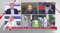 Δερμιτζάκης σε ΣΚΑΪ: Θα χειροτερεύσει η κατάσταση σε Θεσσαλονίκη- Φοβάμαι μην γίνει σαν Ιταλία