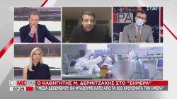 Μ. Δερμιτζάκης: Μέσα Δεκεμβρίου θα φτάσουμε κάτω από τα 500 κρούσματα την ημέρα