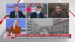 Δερμιτζάκης: Δεν φτάνουν τρεις εβδομάδες για να μηδενιστούν τα κρούσματα