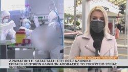 Δραματική η κατάσταση στη Θεσσαλονίκη - Επίταξη ιδιωτικών κλινικών αποφάσισε το Υπουργείο Υγείας