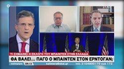 Τι σημαίνει η εκλογή Μπάιντεν για Ελλάδα - Θα βάλει πάγο στον Ερντογάν ο εκλεγμένος πρόεδρος;
