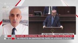Ερντογάν: Προανήγγειλε σκληρά οικονομικά μέτρα