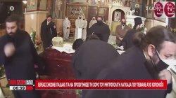 Απίστευτες εικόνες - Ιερείς βγάζουν τις μάσκες για να προσκυνήσουν τη σωρό του μητροπολίτη