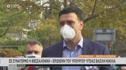 Κικίλιας: Θα εισηγηθώ λήψη περαιτέρω μέτρων στη Θεσσαλονίκη