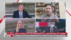 Κραυγή αγωνίας από τον αναισθησιολόγο Δ. Κωνσταντινίδη στο Σήμερα