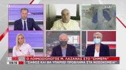Λαζανάς: Φοβάμαι πως θα είμαστε πολύ δύσκολα