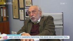 Ο Α. Λυκουρέζος μιλά πρώτη φορά για τον χωρισμό του από τη Ν. Καλογρίδη και τη μεγάλη του αγάπη, Ζωή Λάσκαρη