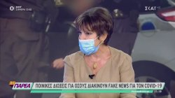 Το σχόλιο της Ιωάννας Μάνδρου - Ποινικές διώξεις για όσους διακινούν fake news για τον Covid-19