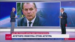 Αυστηρό μήνυμα στην Άγκυρα από τον Υπουργό Άμυνας