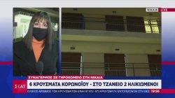 Συναγερμός σε γηροκομείο στη Νίκαια - 6 κρούσματα κορωνοΐού