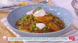 Ο chef Αλέξανδρος Παπανδρέου μαγειρεύει αρακά με λουκάνικα & τυρί κρέμα