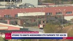 Θεσσαλονίκη: Έτοιμο το κινητό νοσοκομείο στο πάρκινγκ του 424 ΣΝ