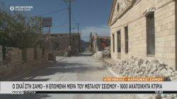 Ο ΣΚΑΪ στη Σάμο - Η επόμενη μέρα του μεγάλου σεισμού
