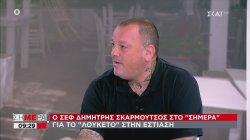 Ο Δημήτρης Σκαρμούτσος σχολιάζει το λουκέτο στην εστίαση