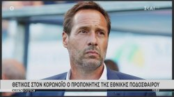 Θετικός στον κορωνοϊό ο προπονητής της εθνικής ομάδας ποδοσφαίρου