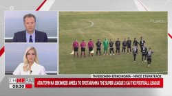 S.O.S εκπέμπουν super league 2 και football league