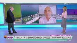 Τα τουρκικά σχέδια για το Oruc Reis