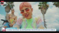 Eurovision 2021 - Η Έλενα Τσαγκρινού θα εκπροσωπήσει την Κύπρο με το τραγούδι