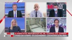 Τσακρής στον ΣΚΑΪ: Σίγουρη η παράταση του λοκντάουν – Προς γενικευμένο στη Βόρεια Ελλάδα