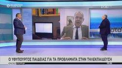 Ο υφυπουργός Παιδείας Β. Διγαλάκης για τα προβλήματα στην τηλεκπαίδευση