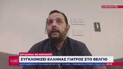 Συγκλονίζει Έλληνας γιατρός στο Βέλγιο