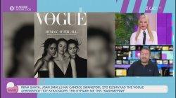 Irina Shayk, Joan Smalls και Candice Swanepoel στο εξώφυλλο της vogue με την καθημερινή