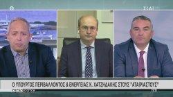 Ο Υπουργός Περιβάλλοντος & ενέργειας Κ. Χατζιδάκης στους Αταίριαστους