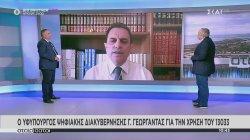 Ο Υφυπουργός Ψηφιακής Διακυβέρνησης Γ. Γεωργαντάς για την χρήση του 13033