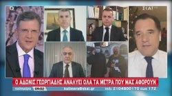 Γεωργιάδης: Αν γεμίσει πάλι η Ερμού, click away τέλος - Προς Επιστρεπτέα Προκαταβολή 5 και 6