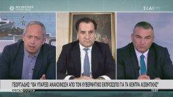 Γεωργιάδης: Το click away πήγε πολύ καλά την πρώτη μέρα