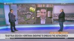 Η Βρετανία ενέκρινε το εμβόλιο της Astrazeneca