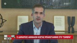 Ο Κώστας Μπακογιάννης μιλάει για τον στολισμό της Αθήνας