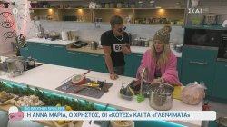 Big Brother spoiler - Ο διάλογος Χρήστου-Άννα Μαρίας για κότες και γλειψίματα