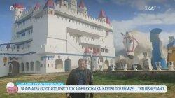 Το κάστρο παραμυθιών στα Φιλιατρά
