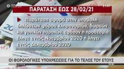 Οι φορολογικές υποχρεώσεις για το τέλος του έτους