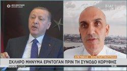 Σκληρό μήνυμα Ερντογάν πριν τη Σύνοδο Κορυφής