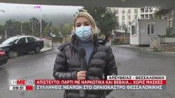Ωραιόκαστρο Θεσσαλονίκης - Συλλήψεις νεαρών για πάρτι με ναρκωτικά και χωρίς μάσκες