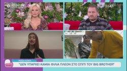 Ραΐσα Κόντι: Δεν υπάρχει καμία φιλία πλέον μέσα στο σπίτι του Big Brother