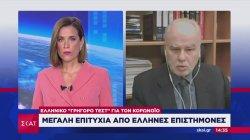 Μεγάλη επιτυχία από Έλληνες επιστήμονες - Ελληνικό