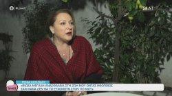 Ρένια Λουιζίδου: Είπα δημόσια για τις αποβολές γιατί και άλλες γυναίκες περνάνε τη στενοχώρια