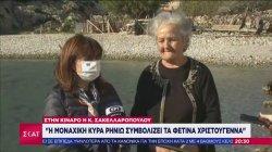 Στην Κίναρο η Κ. Σακελλαροπούλου: Η μοναχική κυρά Ρηνιώ συμβολίζει τα φετινά Χριστούγεννα