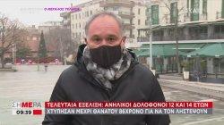 Σοκ στη Θεσσαλονίκη: Δύο παιδιά ηλικίας 12 και 14 ετών σκότωσαν ηλικιωμένο για 250 ευρώ