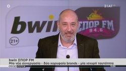 bwin - ΣΠΟΡ FM: Μια συνεργασία των κορυφαίων