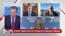 Συρίγος σε ΣΚΑΪ: Ομοιότητες της Τουρκίας με τη ναζιστική Γερμανία