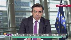 Ο Μαργαρίτης Σχοινάς αποκαλύπτει το Ευρωπαϊκό σχέδιο για τον εμβολιασμό