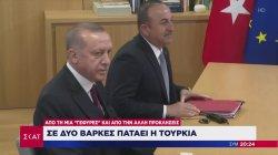 Σε δύο βάρκες πατάει η Τουρκία - Από τη μια γέφυρες και από την άλλη προκλήσεις