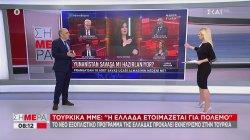 Τουρκικά ΜΜΕ: Η Ελλάδα προετοιμάζεται για πόλεμο