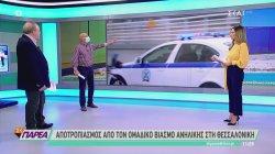 Αποτροπιασμός από τον ομαδικό βιασμό ανήλικης στη Θεσσαλονίκη
