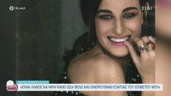 Μαρία Βοσκοπούλου: Έίναι λάθος να μην κάνω όσα ονειρεύομαι εξαιτίας του επίθετού μου