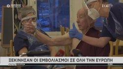 Ξεκίνησαν οι εμβολιασμοί σε όλη την Ευρώπη